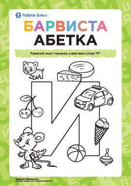 Раскрашиваем рисунки с буквой «И» (украинский алфавит)