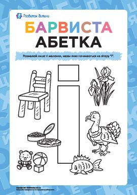 Раскрашиваем рисунки на букву «І» (украинский алфавит)