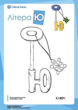 Раскраска «Украинский алфавит»: буква «Ю»