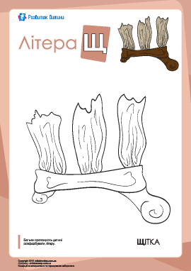 Раскраска «Украинский алфавит»: буква «Щ»