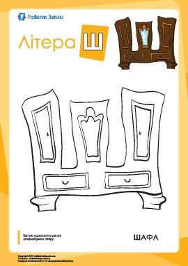 Раскраска «Украинский алфавит»: буква «Ш»