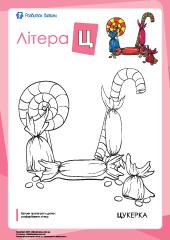 Раскраска «Украинский алфавит»: буква «Ц» – Развитие ребенка