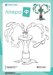 Раскраска «Украинский алфавит»: буква «Ф» – Развитие ребенка