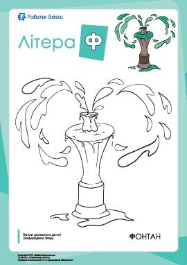 Раскраска «Украинский алфавит»: буква «Ф»