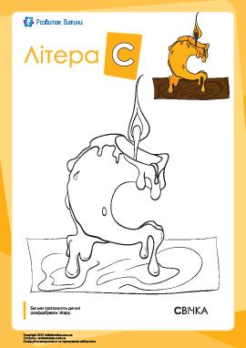 Раскраска «Украинский алфавит»: буква «С»