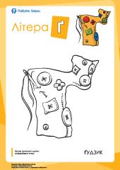 Раскраска «Украинский алфавит»: буква «Ґ» – Развитие ребенка