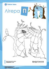 Раскраска «Украинский алфавит»: буква «П» – Развитие ребенка