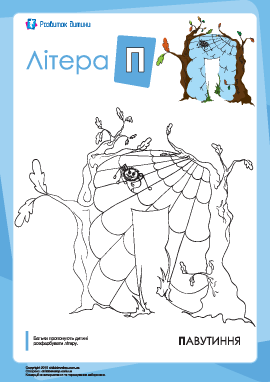 Раскраска «Украинский алфавит»: буква «П»