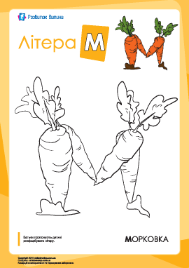 Раскраска «Украинский алфавит»: буква «М»