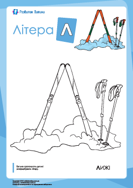Раскраска «Украинский алфавит»: буква «Л»