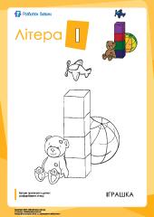 Раскраска «Украинский алфавит»: буква «І» – Развитие ребенка