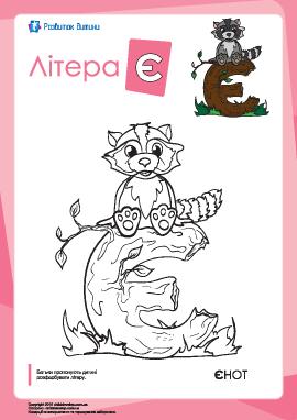 Раскраска «Украинский алфавит»: буква «Є»