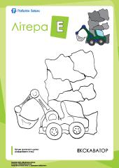 Раскраска «Украинский алфавит»: буква «Е» – Развитие ребенка