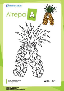 Раскраска «Украинский алфавит»: буква «А»