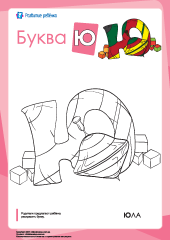 Раскраска «Русский алфавит»: буква «Ю» – Развитие ребенка