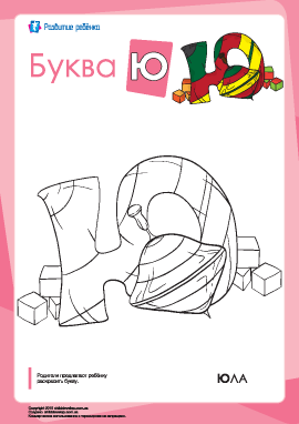 Раскраска «Русский алфавит»: буква «Ю»