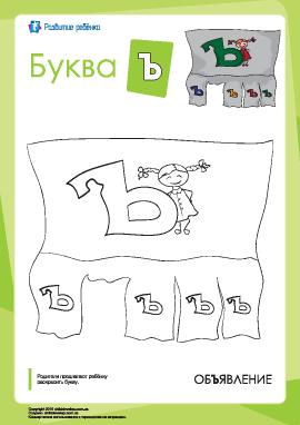 Раскраска «Русский алфавит»: буква «Ъ»