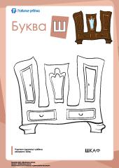 Раскраска «Русский алфавит»: буква «Ш» – Развитие ребенка