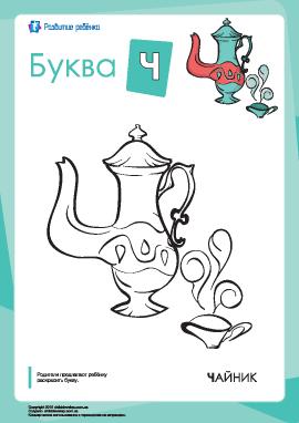 Раскраска «Русский алфавит»: буква «Ч»