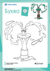 Раскраска «Русский алфавит»: буква «Ф» – Развитие ребенка