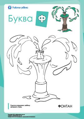 Раскраска «Русский алфавит»: буква «Ф»