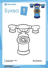 Раскраска «Русский алфавит»: буква «Т» – Развитие ребенка