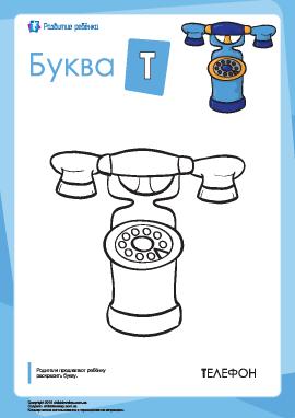 Раскраска «Русский алфавит»: буква «Т»