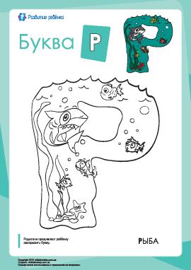 Раскраска «Русский алфавит»: буква «Р»