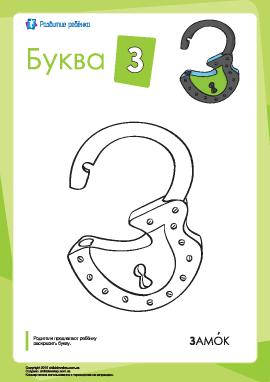 Раскраска «Русский алфавит»: буква «З»