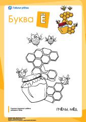 Раскраска «Русский алфавит»: буква «Ё» – Развитие ребенка
