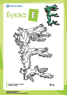 Раскраска «Русский алфавит»: буква «Е»