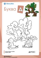 Раскраска «Русский алфавит»: буква «Д» – Развитие ребенка