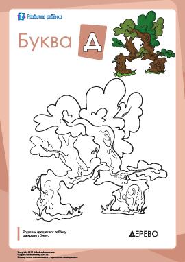 Раскраска «Русский алфавит»: буква «Д»