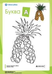 Раскраска «Русский алфавит»: буква «А» – Развитие ребенка