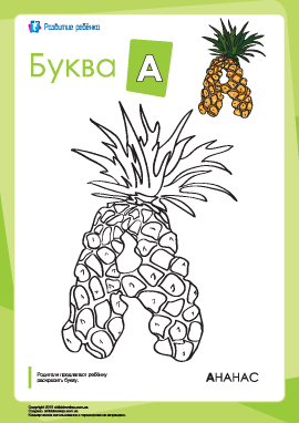 Раскраска «Русский алфавит»: буква «А»