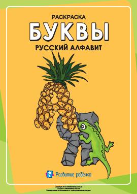Раскраска «Русский алфавит»