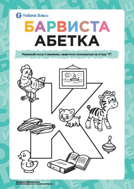 Раскрашиваем рисунки на букву «К» (украинский алфавит)