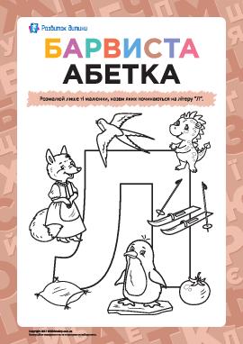 Раскрашиваем рисунки на букву «Л» (украинский алфавит)