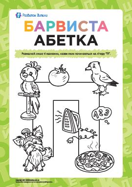 Раскрашиваем рисунки на букву «П» (украинский алфавит)