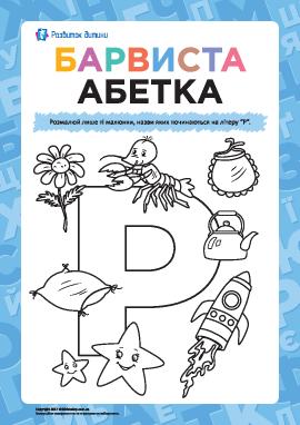 Раскрашиваем рисунки на букву «Р» (украинский алфавит)
