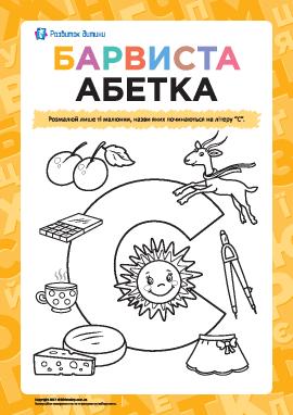 Раскрашиваем рисунки на букву «С» (украинский алфавит)