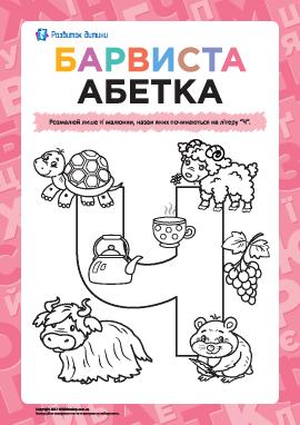 Раскрашиваем рисунки на букву «Ч» (украинский алфавит)