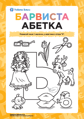 Раскрашиваем рисунки с буквой «Ь» (украинский алфавит)