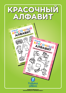 Красочный алфавит: раскрашиваем и изучаем буквы (русский алфавит)