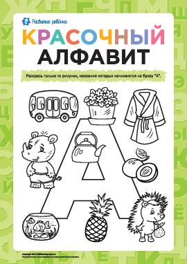 Раскрашиваем рисунки на букву «А» (русский алфавит)
