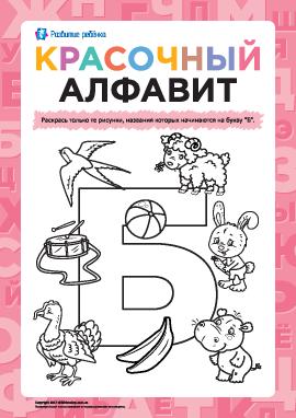 Раскрашиваем рисунки на букву «Б» (русский алфавит)