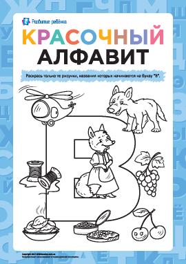 Раскрашиваем рисунки на букву «В» (русский алфавит)