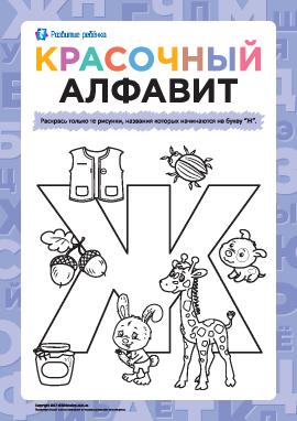 Раскрашиваем рисунки на букву «Ж» (русский алфавит)