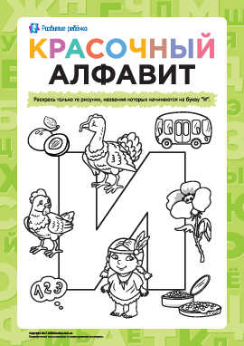 Раскрашиваем рисунки на букву «И» (русский алфавит)