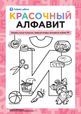 Раскрашиваем рисунки на букву «Й» (русский алфавит)